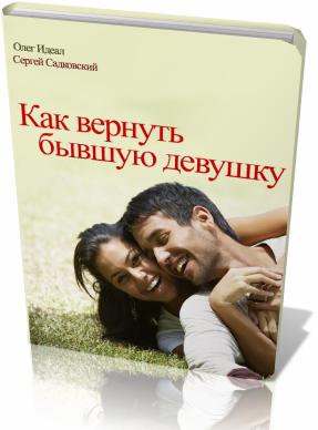 скачать бесплатно по прямой ссылке книгу как вернуть бывшую девушку
