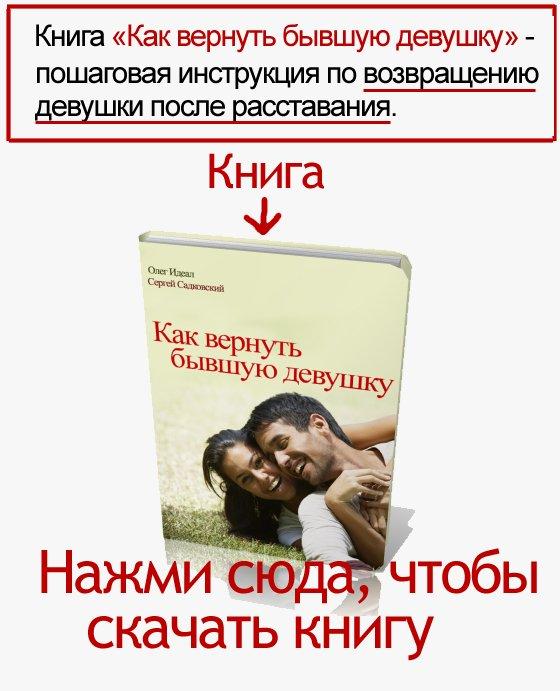 Книга Как вернуть бывшую девушку